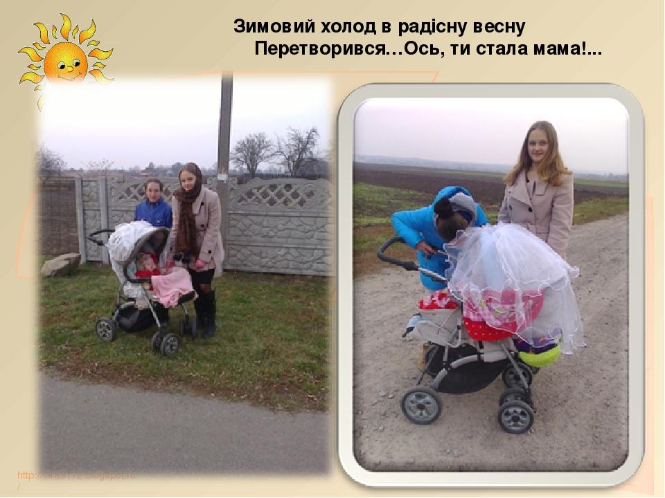 Зимовий холод в радісну весну Перетворився…Ось, ти стала мама!... http://lara3172.blogspot.ru/
