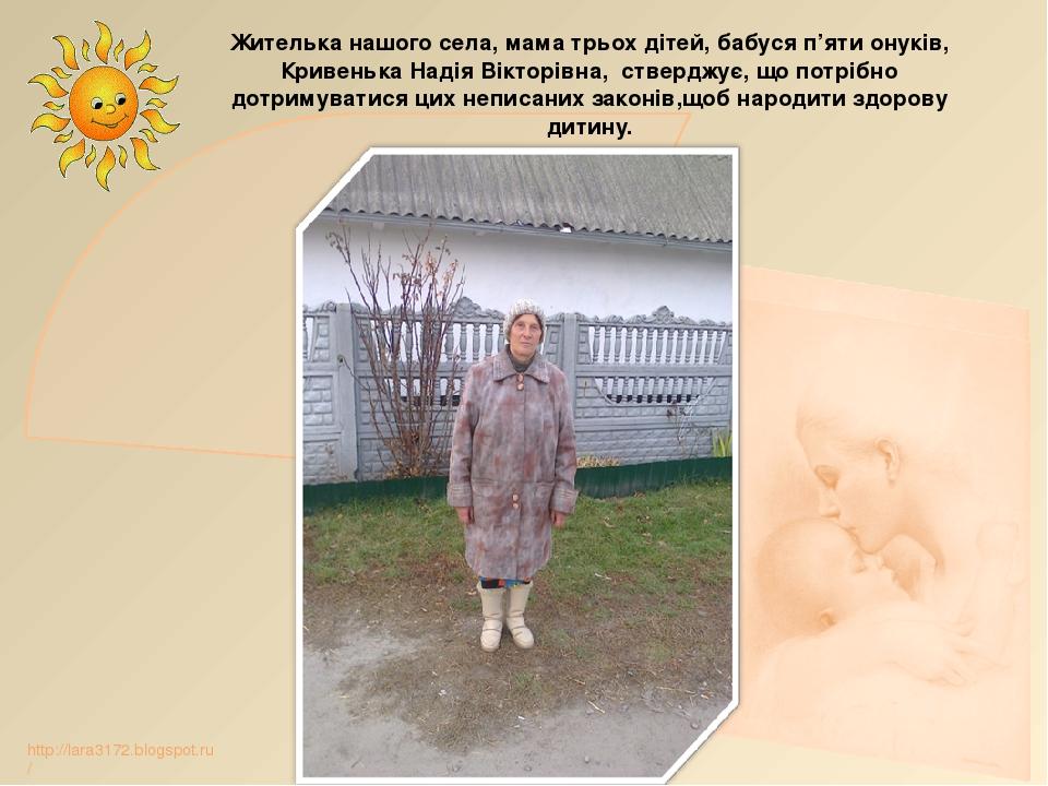 Жителька нашого села, мама трьох дітей, бабуся п'яти онуків, Кривенька Надія Вікторівна, стверджує, що потрібно дотримуватися цих неписаних законів...