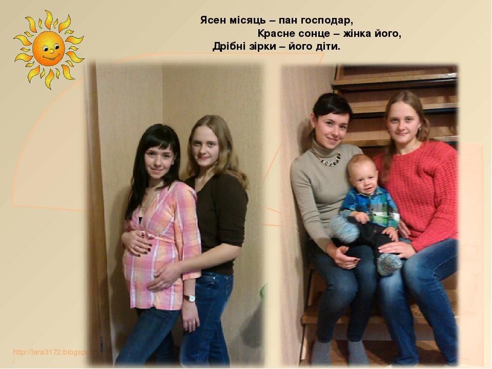 Ясен місяць – пан господар, Красне сонце – жінка його, Дрібні зірки – його діти. http://lara3172.blogspot.ru/