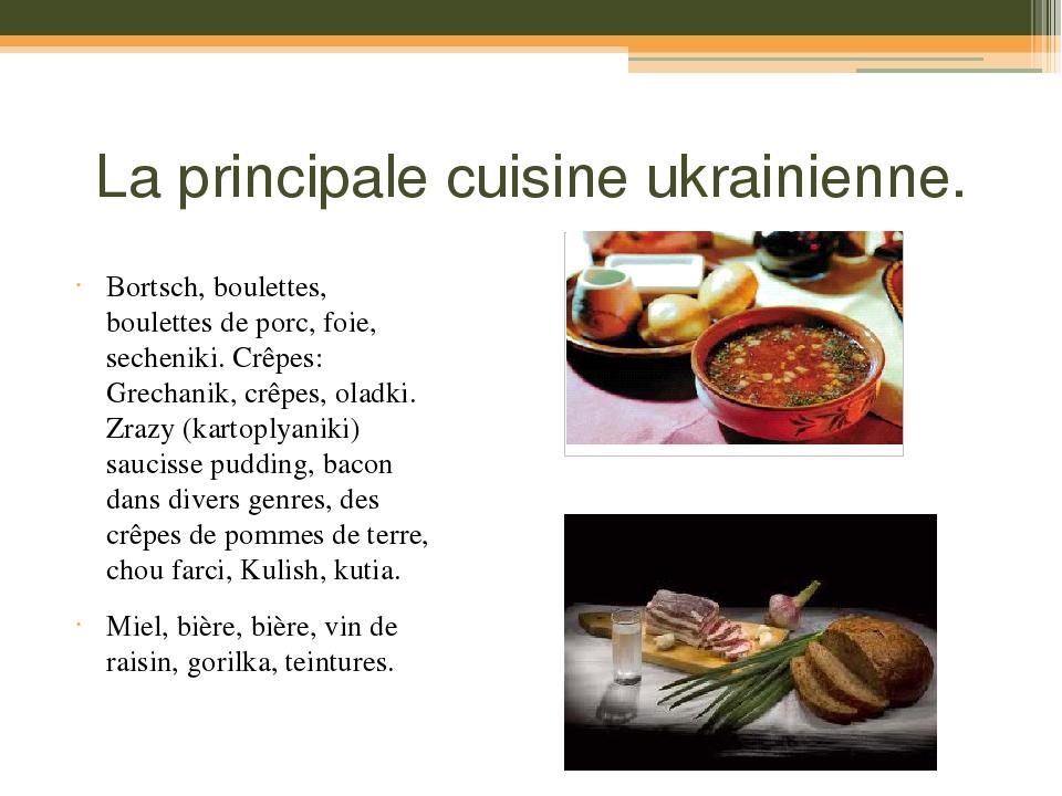 La principale cuisine ukrainienne. Bortsch, boulettes, boulettes de porc, foie, secheniki. Crêpes: Grechanik, crêpes, oladki. Zrazy (kartoplyaniki)...