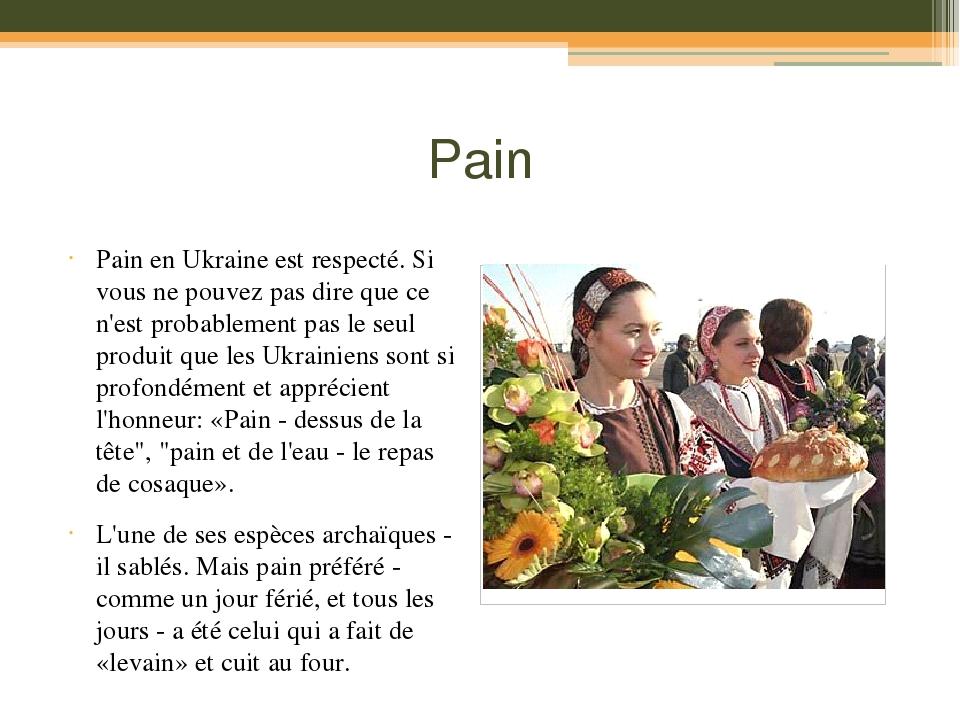 Pain Pain en Ukraine est respecté. Si vous ne pouvez pas dire que ce n'est probablement pas le seul produit que les Ukrainiens sont si profondément...