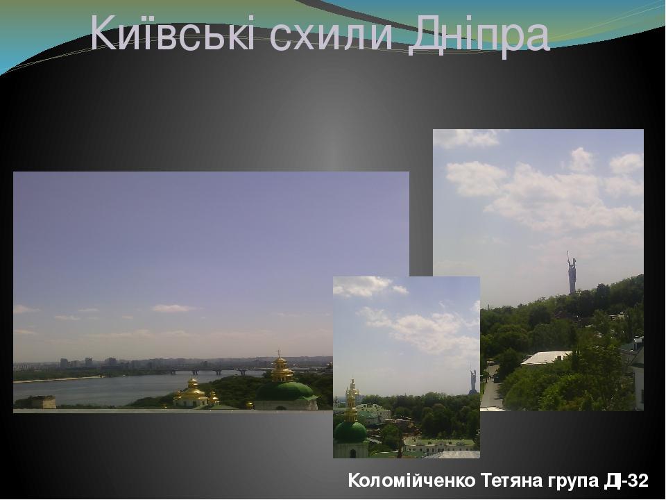 Київські схили Дніпра Коломійченко Тетяна група ДІ-32