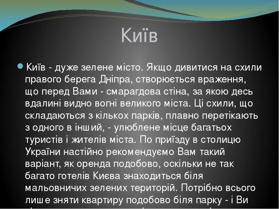 Київ Київ - дуже зелене місто. Якщо дивитися на схили правого берега Дніпра, створюється враження, що перед Вами - смарагдова стіна, за якою десь в...