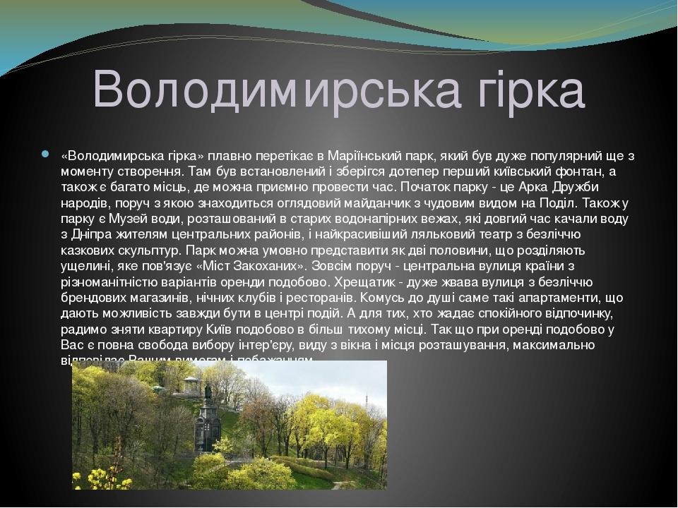 Володимирська гірка «Володимирська гірка» плавно перетікає в Маріїнський парк, який був дуже популярний ще з моменту створення. Там був встановлени...