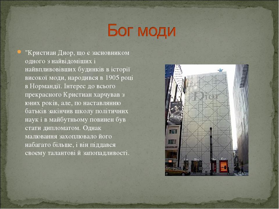 """""""Кристиан Диор, що є засновником одного з найвідоміших і найвпливовівших будинків в історії високої моди, народився в 1905 році в Нормандії. Інтере..."""