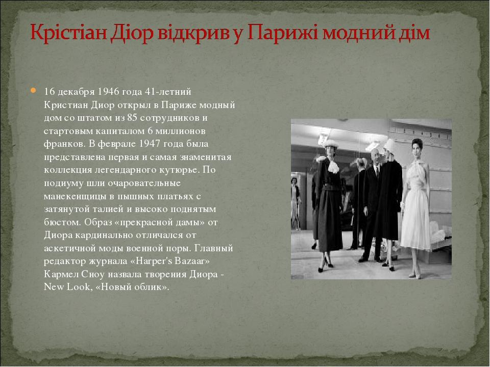 16 декабря 1946 года 41-летний Кристиан Диор открыл в Париже модный дом со штатом из 85 сотрудников и стартовым капиталом 6 миллионов франков. В фе...