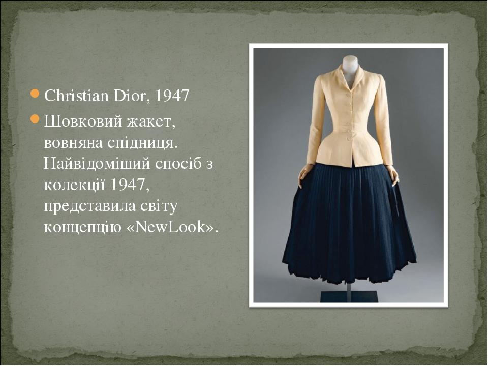 Christian Dior, 1947 Шовковий жакет, вовняна спідниця. Найвідоміший спосіб з колекції 1947, представила світу концепцію «NewLook».