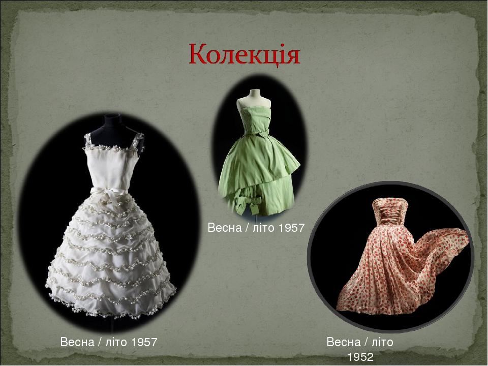 Весна / літо 1952 Весна / літо 1957 Весна / літо 1957