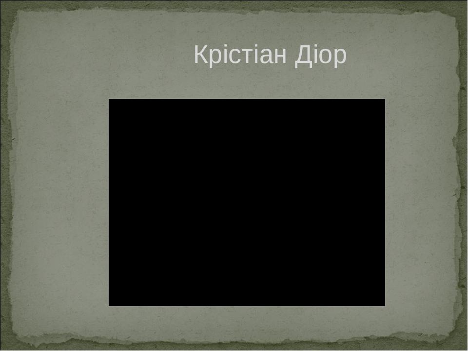 Крістіан Діор