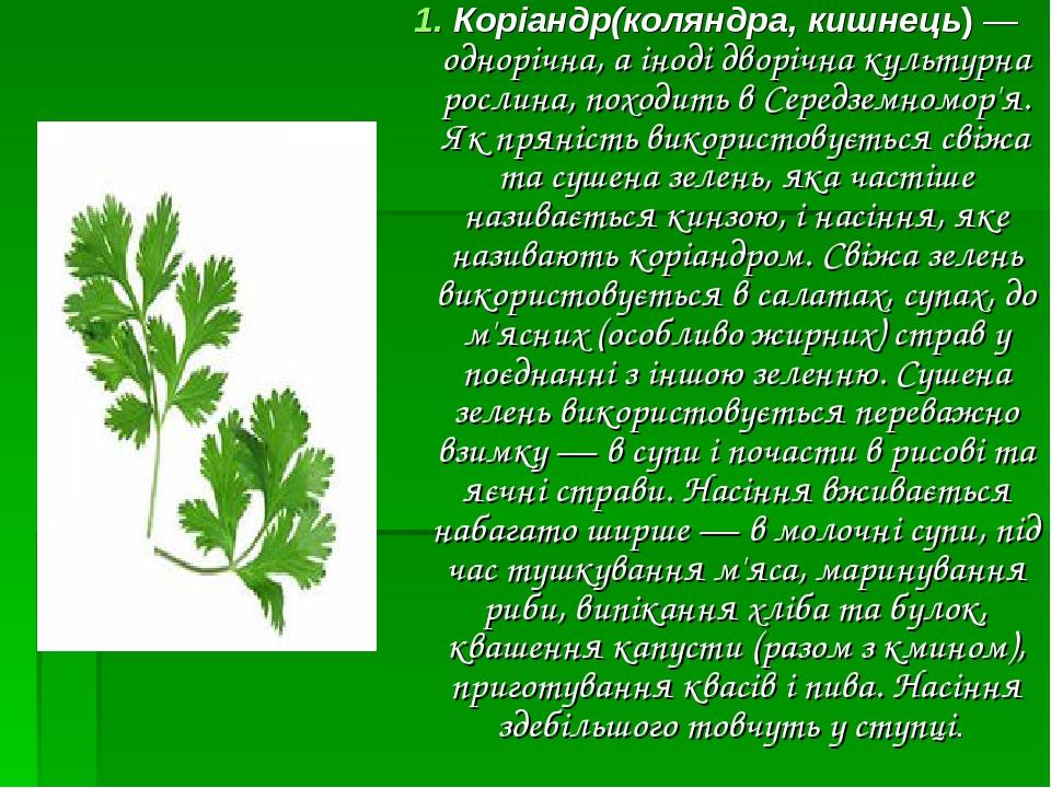 Коріандр(коляндра, кишнець)— однорічна, а іноді дворічна культурна рослина, походить в Середземномор'я. Як пряність використовується свіжа та суше...