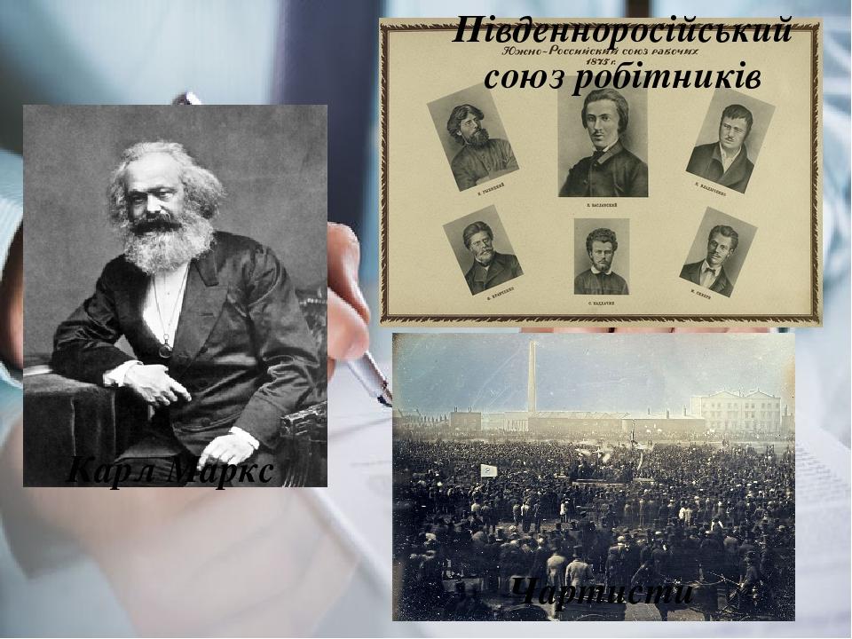 Карл Маркс Чартисти Південноросійський союз робітників