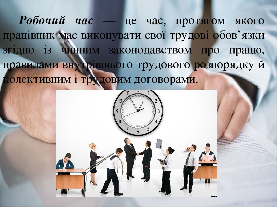 Робочий час — це час, протягом якого працівник має виконувати свої трудові обов'язки згідно із чинним законодавством про працю, правилами внутрішнь...