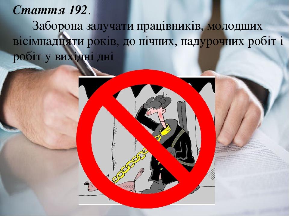 Стаття 192. Заборона залучати працівників, молодших вісімнадцяти років, до нічних, надурочних робіт і робіт у вихідні дні
