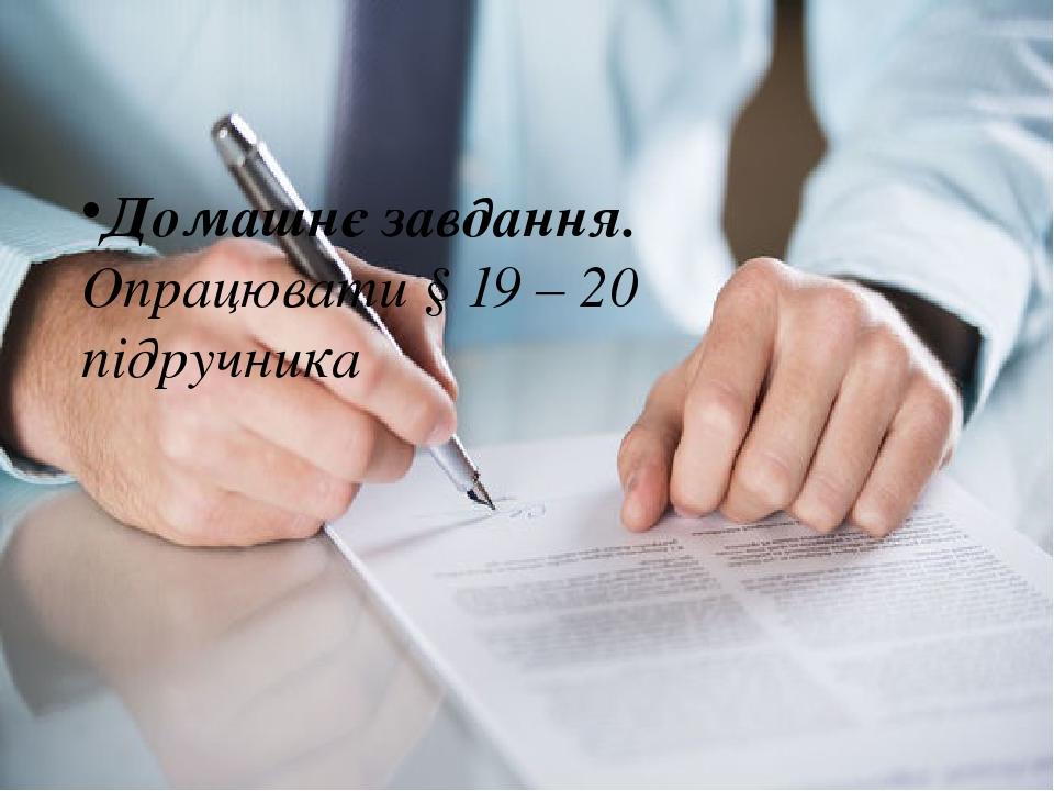 Домашнє завдання. Опрацювати § 19 – 20 підручника