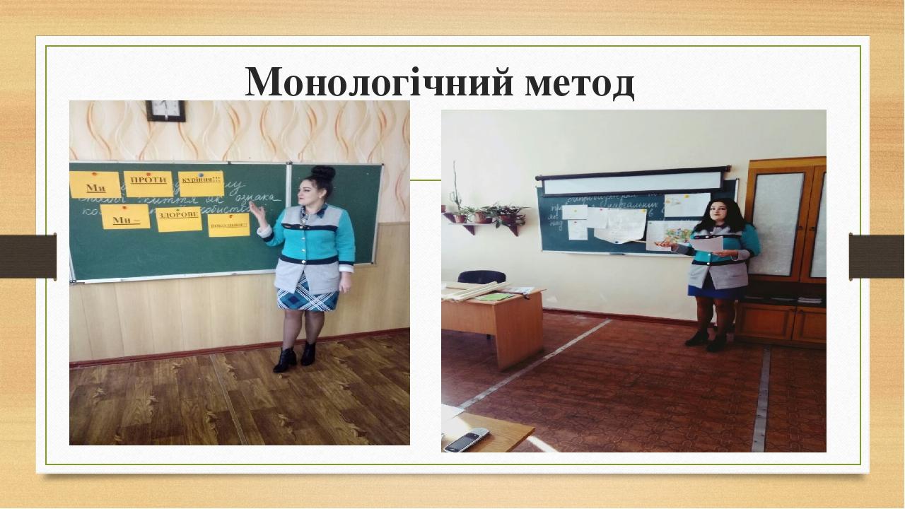 Монологічний метод