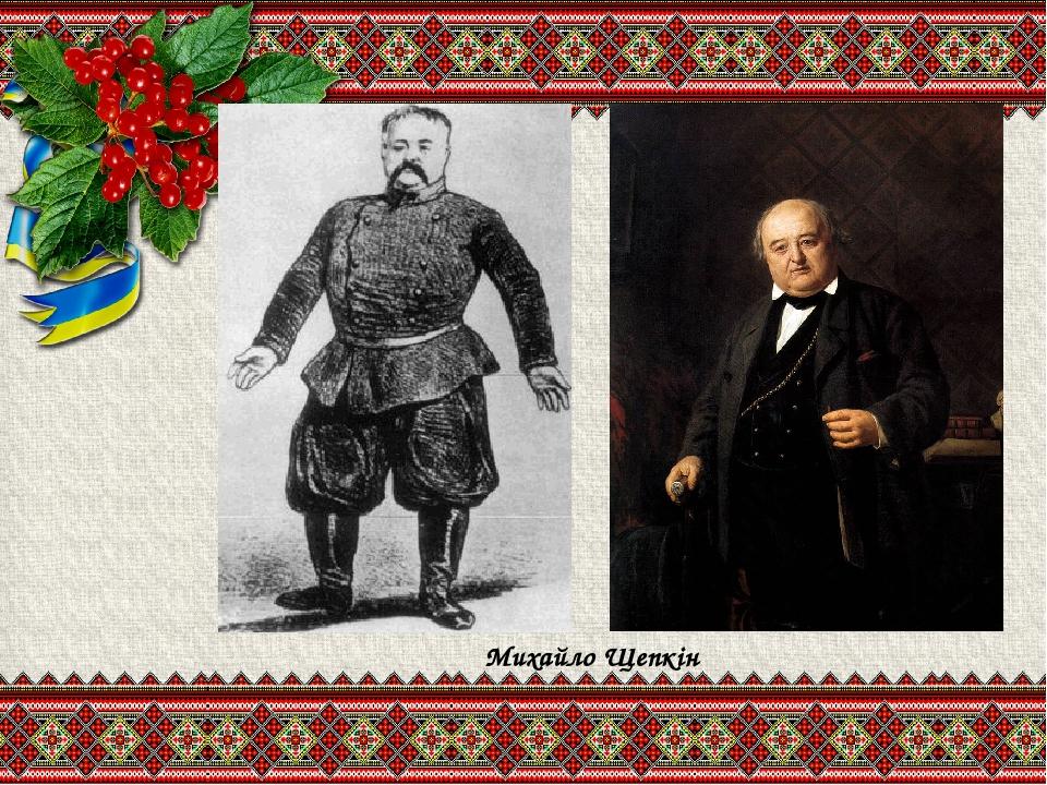 Михайло Щепкін
