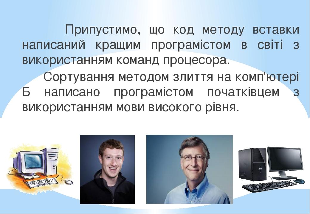 Припустимо, що код методу вставки написаний кращим програмістом в світі з використанням команд процесора.  Сортування методом злиття на комп'ю...