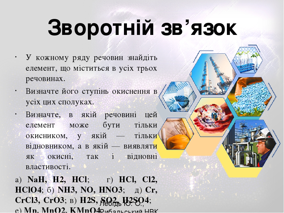У кожному ряду речовин знайдіть елемент, що міститься в усіх трьох речовинах. Визначте його ступінь окиснення в усіх цих сполуках. Визначте, в якій...