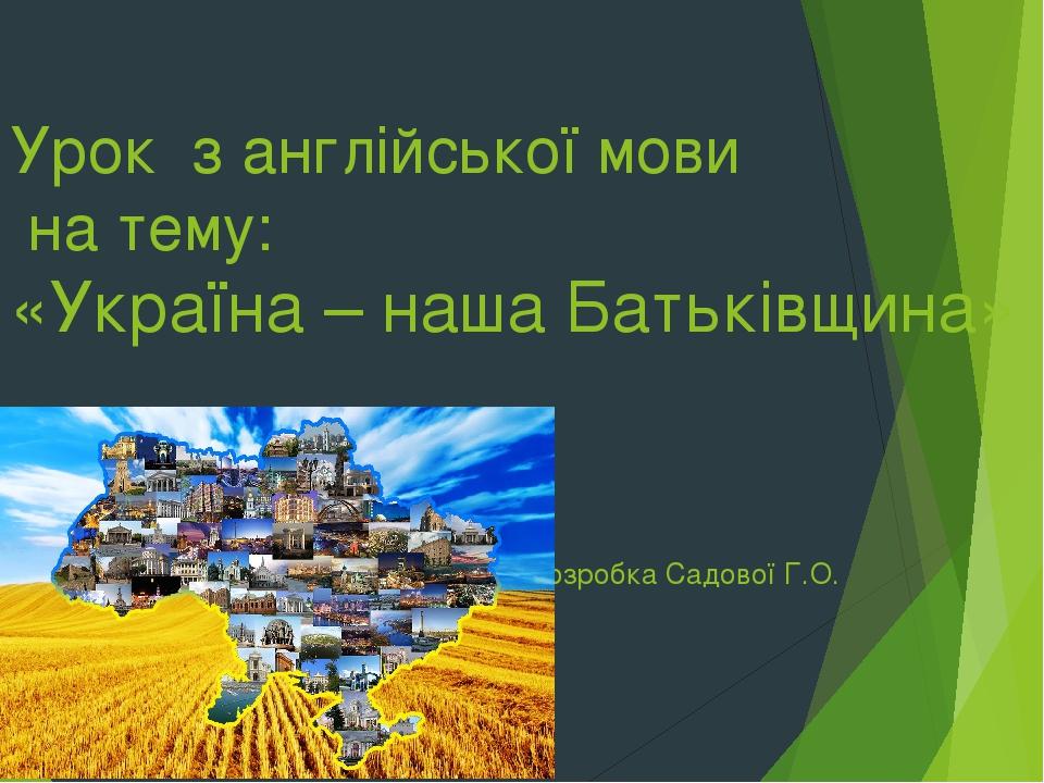 Урок з англійської мови на тему: «Україна – наша Батьківщина» розробка Садової Г.О.