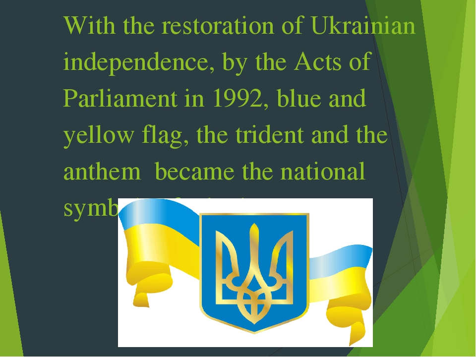 With the restoration of Ukrainian independence, by the Acts of Parliament in 1992, blue and yellow flag, the trident and the anthem became the nati...