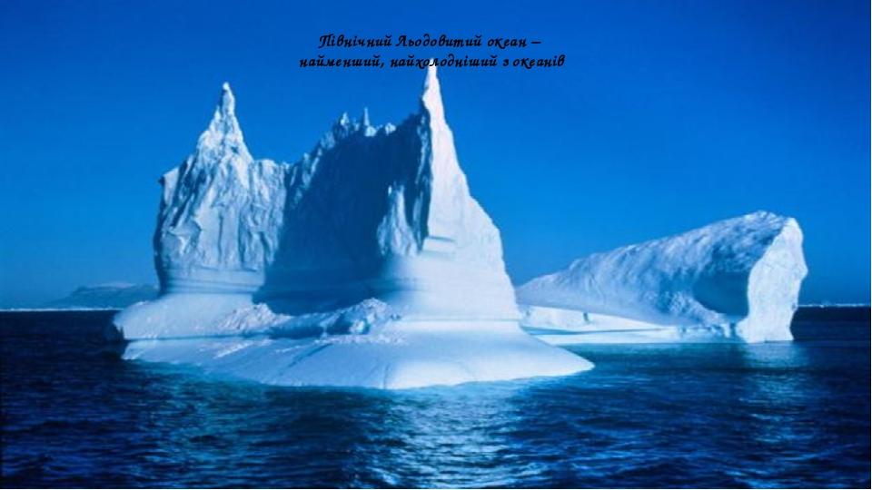 Північний Льодовитий океан – найменший, найхолодніший з океанів