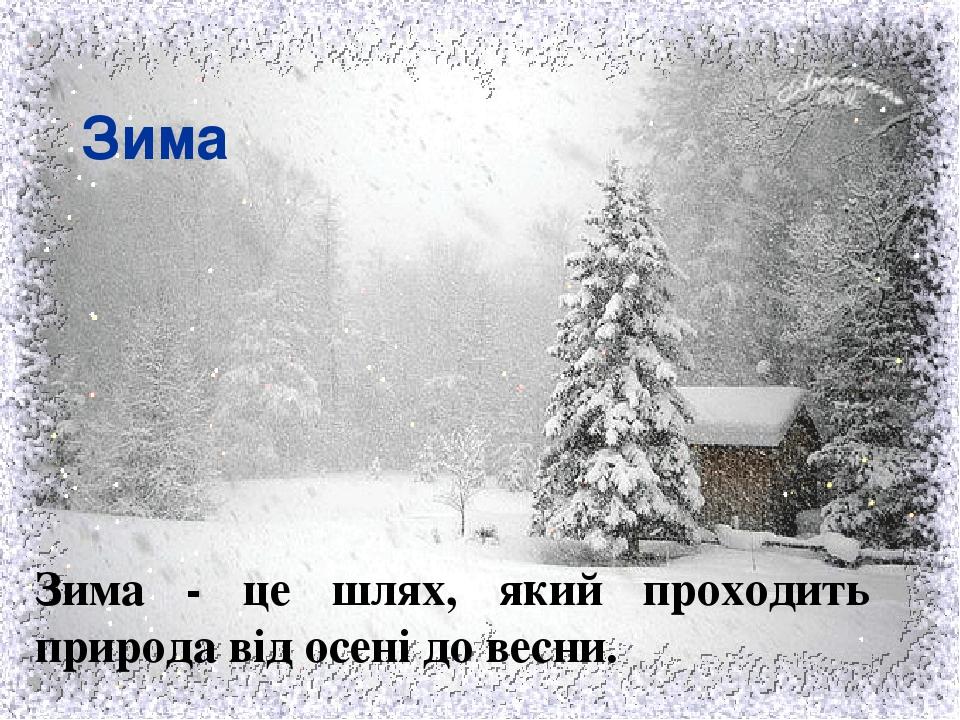 Зима Зима - це шлях, який проходить природа від осені до весни.
