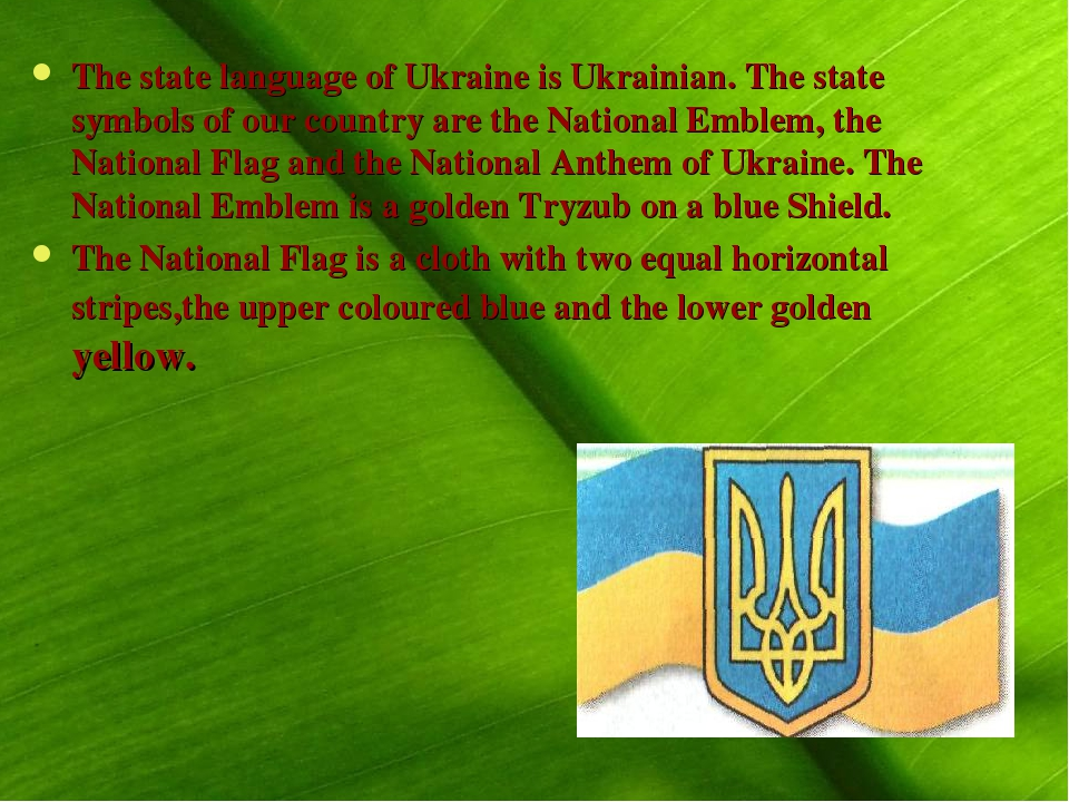 The state language of Ukraine is Ukrainian. The state symbols of our country are the National Emblem, the National Flag and the National Anthem of ...