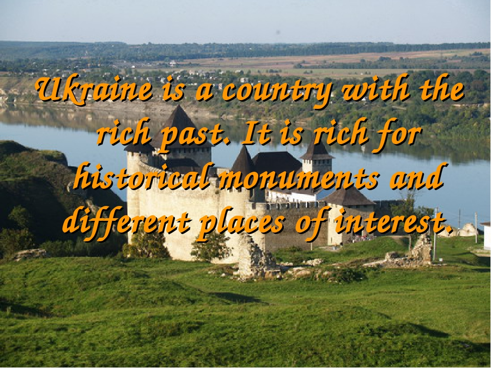 Ukraine is a country with the rich past. It is rich for historical monuments and different places of interest.