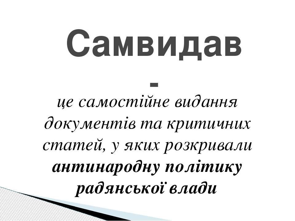 це самостійне видання документів та критичних статей, у яких розкривали антинародну політику радянської влади Самвидав -