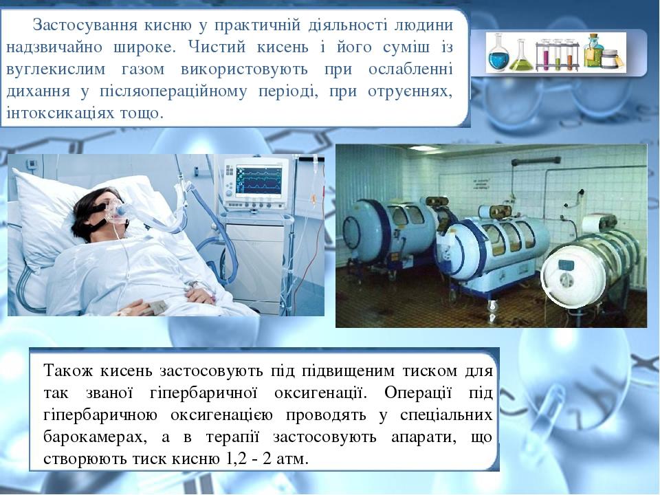 Застосування кисню у практичній діяльності людини надзвичайно широке. Чистий кисень і його суміш із вуглекислим газом використовують при ослабленні...