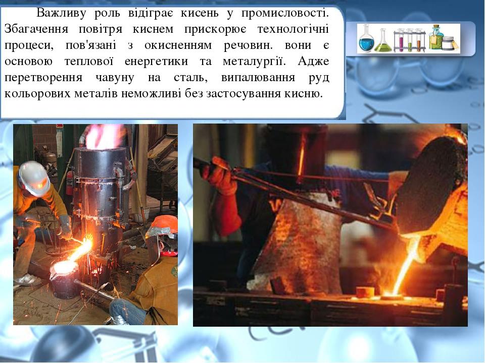 Название списка Важливу роль відіграє кисень у промисловості. Збагачення повітря киснем прискорює технологічні процеси, пов'язані з окисненням речо...