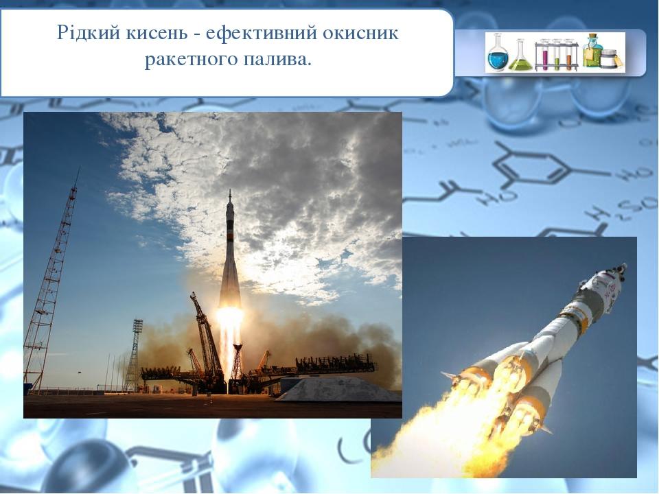 Рідкий кисень - ефективний окисник ракетного палива.