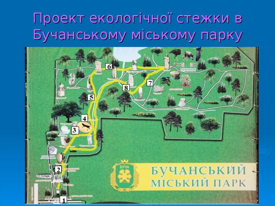 Проект екологічної стежки в Бучанському міському парку