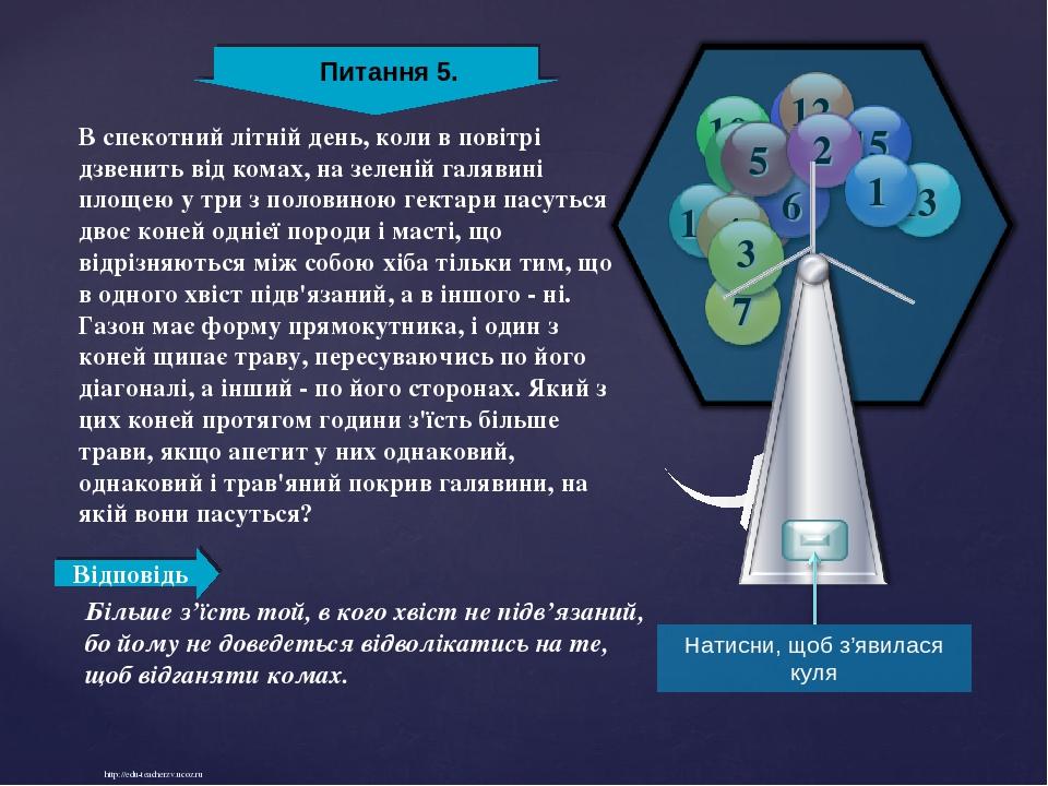 http://edu-teacherzv.ucoz.ru Більше з'їсть той, в кого хвіст не підв'язаний, бо йому не доведеться відволікатись на те, щоб відганяти комах. В спек...