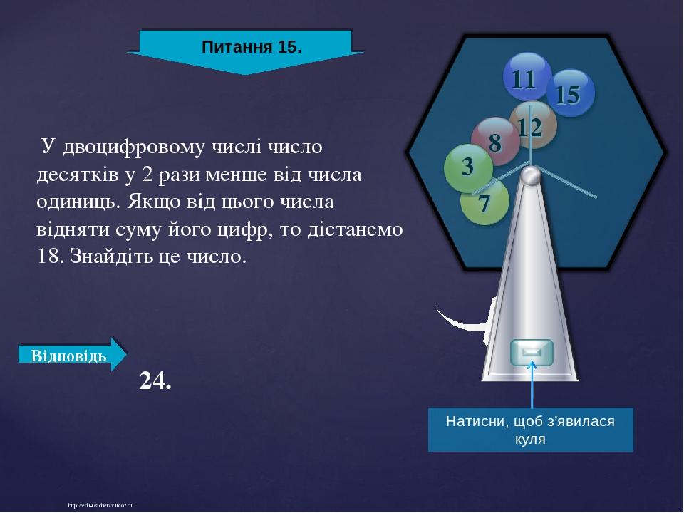 http://edu-teacherzv.ucoz.ru У двоцифровому числі число десятків у 2 рази менше від числа одиниць. Якщо від цього числа відняти суму його цифр, то ...