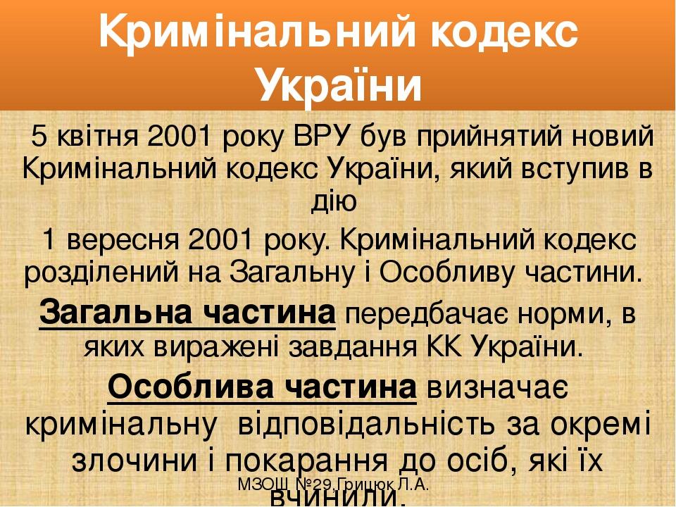 5 квітня 2001 року ВРУ був прийнятий новий Кримінальний кодекс України, який вступив в дію 1 вересня 2001 року. Кримінальний кодекс розділений на З...