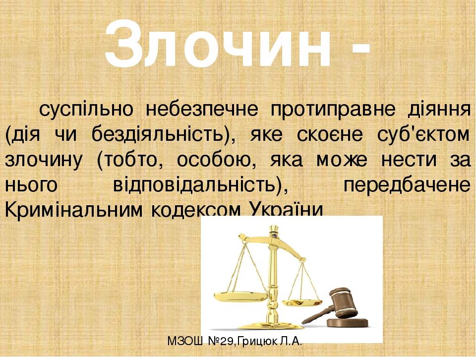 Злочин - суспільно небезпечне протиправне діяння (дія чи бездіяльність), яке скоєне суб'єктом злочину (тобто, особою, яка може нести за нього відпо...