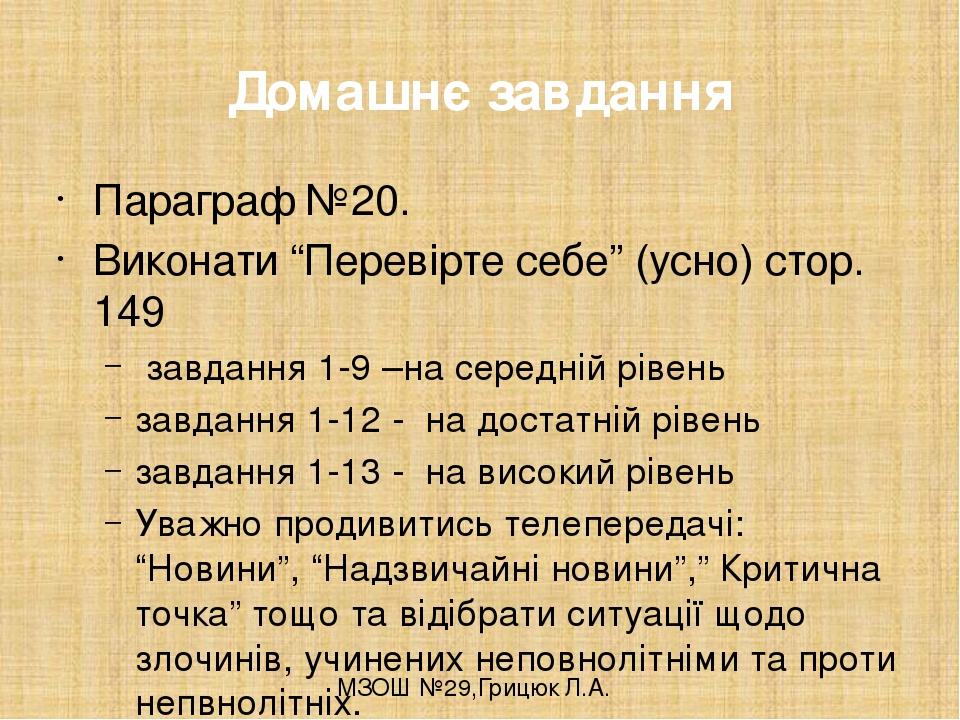 """Параграф №20. Виконати """"Перевірте себе"""" (усно) стор. 149 завдання 1-9 –на середній рівень завдання 1-12 - на достатній рівень завдання 1-13 - на ви..."""