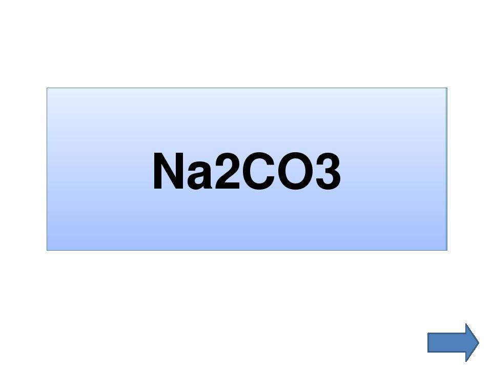 Кристалічна сода Na2CO3·10Н2О Na2CO3·10Н2О