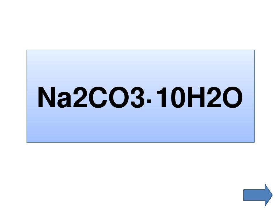 Питна (харчова) сода NaHCO3 NaHCO3