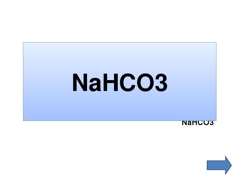Натрійна селітра NaNO3 NaNO3