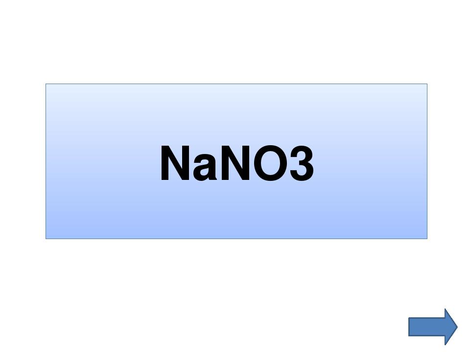 Аміачна селітра NH4NO3 NH4NO3