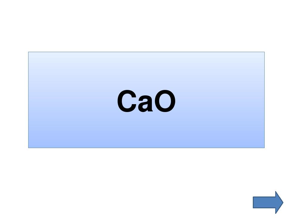 Вапняна вода Ca(OH)2 водний розчин Ca(OH)2 водний розчин