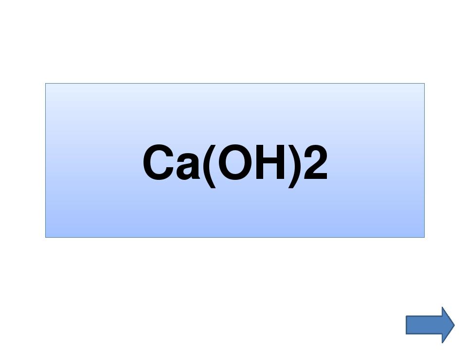 Борна кислота H3BO3 H3BO3