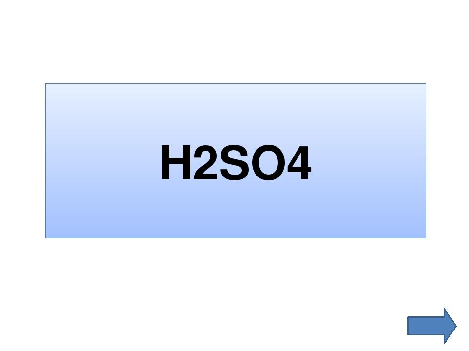 Гіпс CaSO4·2H2O CaSO4·2H2O