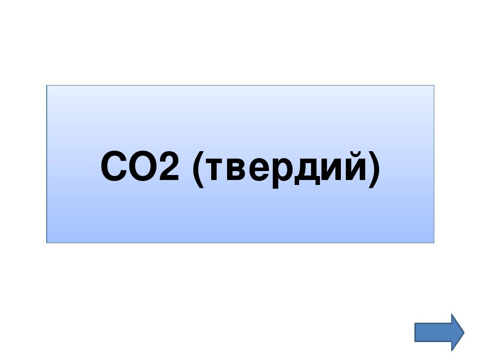 Сірчистий газ SO2 SO2