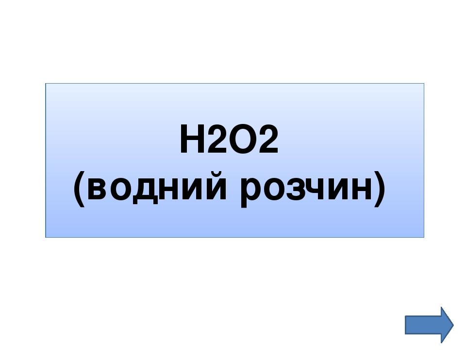 Нашатирний спирт, аміачна вода NH3 (водний розчин) NH3 (водний розчин)