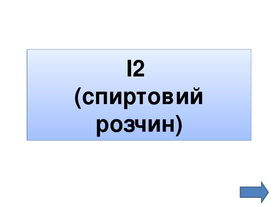 Хлорне вапно CaCl(OCl), або CaOCl2 CaCl(OCl) або CaOCl2