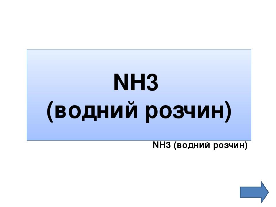 Розчинне скло Na2SiO3 Na2SiO3