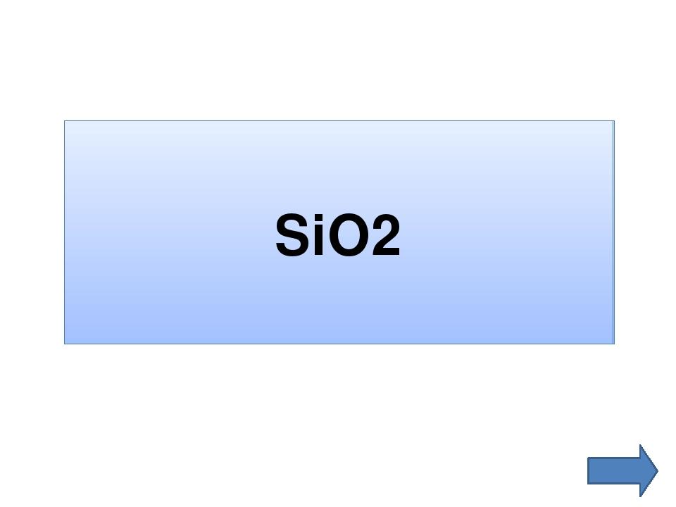 Скло (віконне) Na2O·CaO·6SiO2 Na2O·CaO·6SiO2